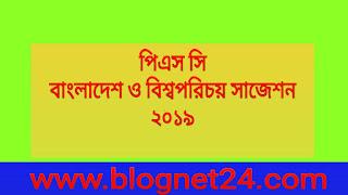পিএস সি বাংলাদেশ ও বিশ্বপরিচয় সাজেশন ২০১৯ | PSC Bangladesh and Global Studies Suggestion 2019