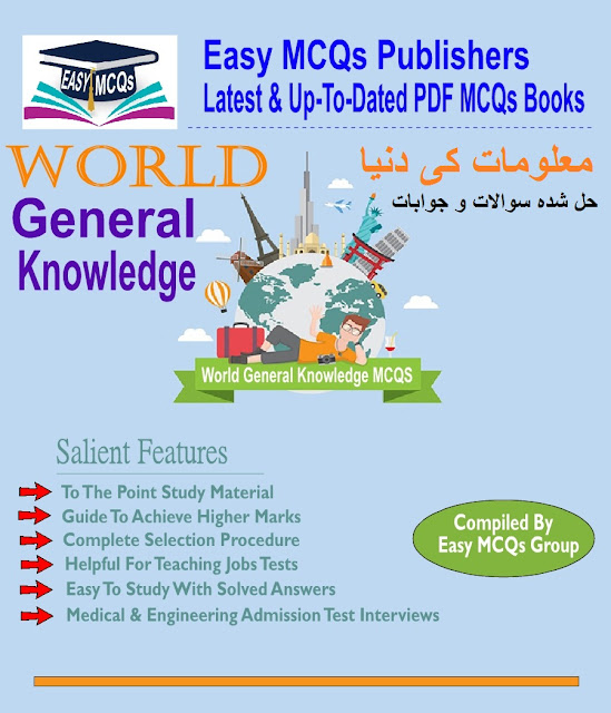 World General Knowledge Objective Type Question Answers In PDF For Competitive Exam Test