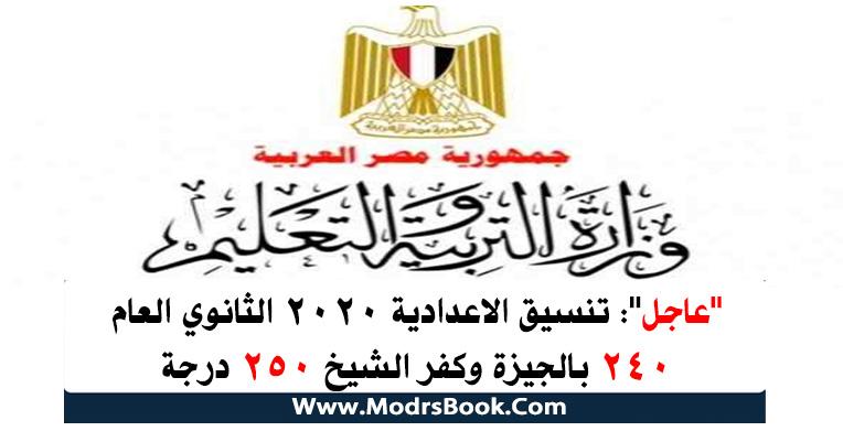 تنسيق الاعدادية 2020 الثانوي العام 240 بالجيزة وكفر الشيخ 250 درجة