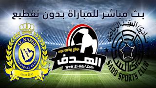 مشاهدة مباراة السد والنصر بث مباشر بتاريخ 16-09-2019 دوري أبطال آسيا