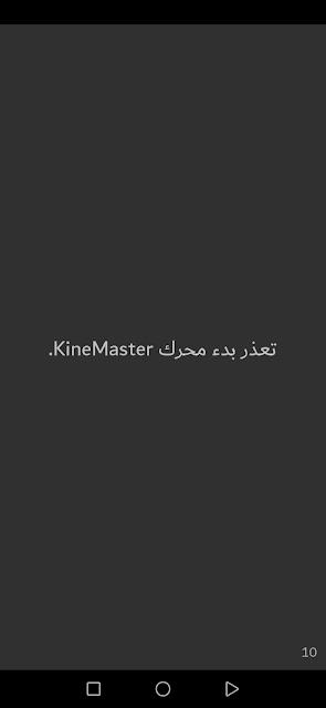 حل مشكلة تعذر بدء محرك كين ماستر Kine master طريقة جديده 2021