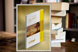 اجابات كتاب المعاصر فى الميكانيكا للصف الثاني الثانوي الترم الاول 2020 تحميل pdf الكتاب