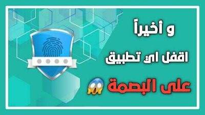 قفل اي تطبيق على البصمة App lock