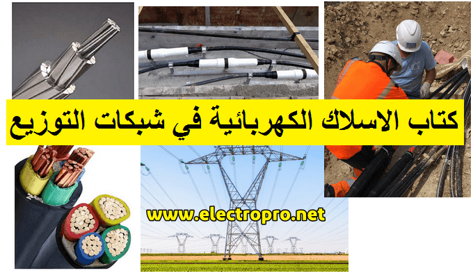 كتاب خصائص الاسلاك الكهربائية في شبكات التوزيع