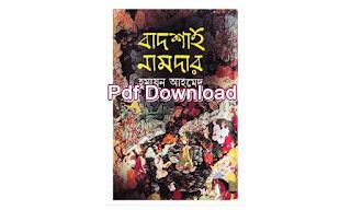 বাদশাহ নামদার Pdf Download - Badshah namdar pdf