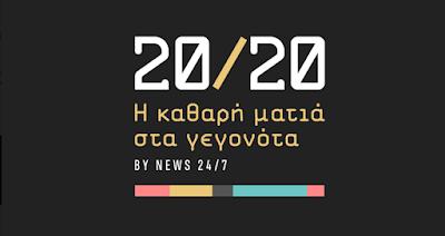 Νέο brand του News 24/7 με αποκλειστικές έρευνες και αναλύσεις