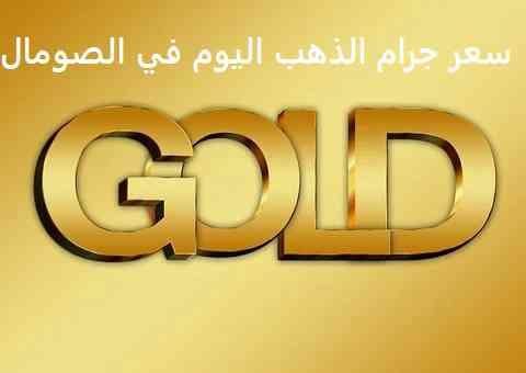 سعر الذهب اليوم في الصومال سعر جرام الذهب اليوم في الصومال اسعار الذهب اليوم في الصومال كم سعر الذهب اليوم في الصومالي كم سعر الذهب اليوم في الصومال سعر الذهب في الصومال اليوم سعر الذهب اليوم في الصومال سعر الذهب اليوم فى الصومال اسعار الذهب اليوم في الصومال سعر جرام الذهب اليوم في الصومال سعر الذهب في الصومال كم سعر الذهب اليوم في الصومال.