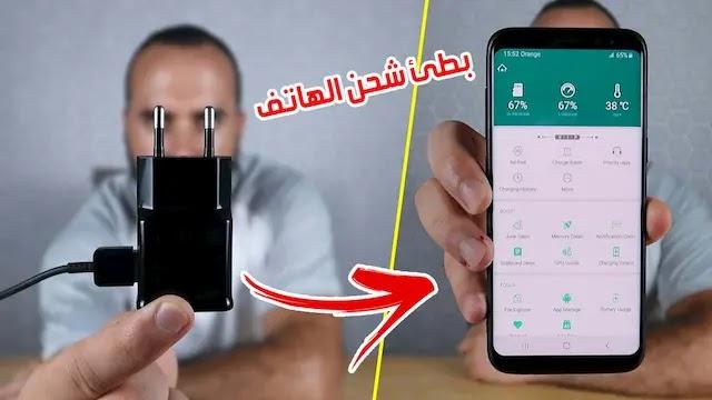 هذا هو أفضل تطبيق أندرويد لحل مشكل بطئ شحن الهاتف