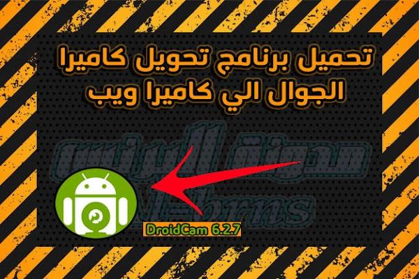 تحميل برنامج تحويل كاميرا الجوال الي كاميرا ويب | DroidCam 6.2.7
