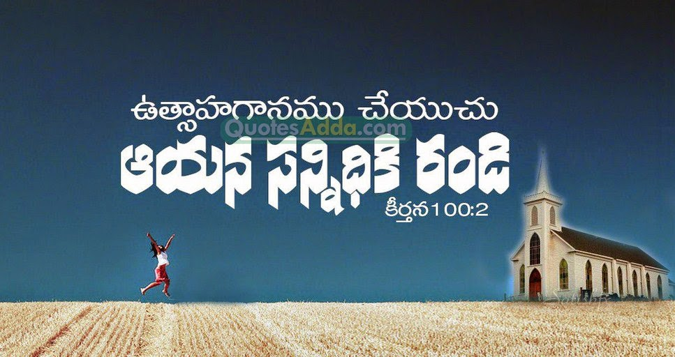 Telugu Bible Audio - 0425