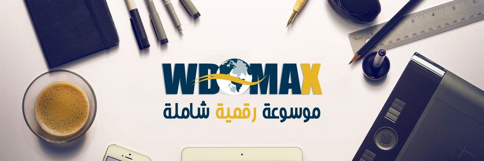 الموسوعة الرقمية الشاملة | WD-MAX