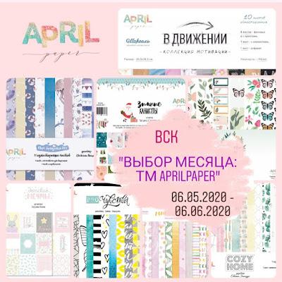 """Задание """"Выбор месяца: ТМ April paper"""" до 6 июня"""