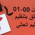 القانـون 00-01 المتعلق بتنظيم التعليم العالي