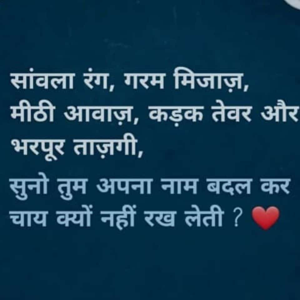 hindi-good-morning-shayari-image