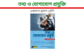 ICT book pdf download HSSC