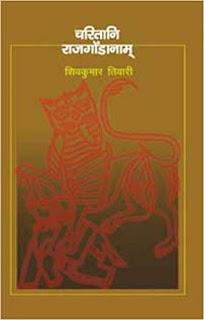 harsh limbachiyaa books