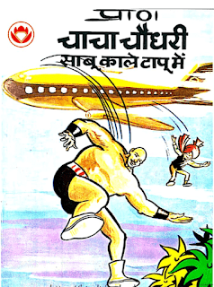 Chacha-Chaudhary-Aur-Sabu-Kaale-Taapu-Mai-PDF-Comics-Book-in-Hindi