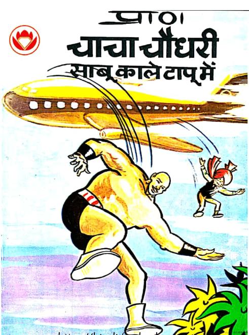 चाचा चौधरी और साबू काले टापू में पीडीऍफ़ कॉमिक्स पुस्तक  | Chacha Chaudhary Aur Sabu Kaale Taapu Mai PDF Comics Book In Hindi
