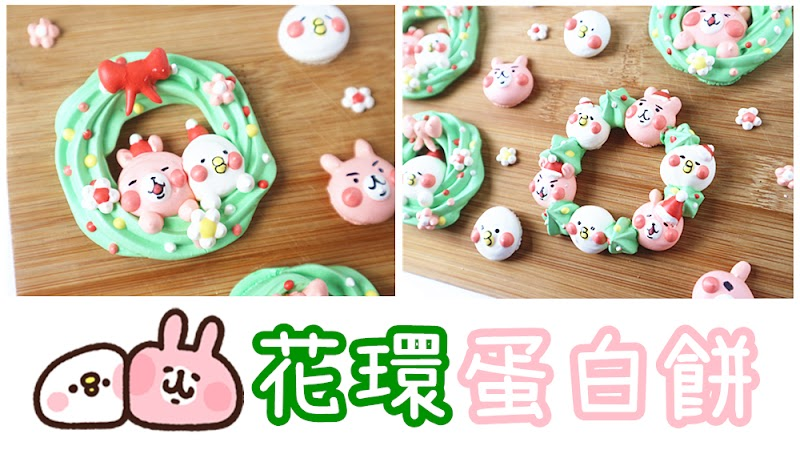 Kanahei & Peiko Wreath Meringue Cookies 卡娜赫拉花環蛋白餅