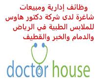 وظائف إدارية ومبيعات شاغرة لدى شركة دكتور هاوس للملابس الطبية في الرياض والدمام والخبر والقطيف تعلن شركة دكتور هاوس للملابس الطبية,عن توفر وظائف إدارية ومبيعات شاغرة, للعمل لديها في الرياض والدمام والخبر والقطيف وذلك للوظائف التالية: 1- مديــر التســويق 2- اختصــاصي التســويق 3- مســؤول البيــع والتســويق الالكتـرونــي 4- مدراء الفــروع 5- موظفــي البيــع وخــدمة العـملاء للتـقـدم إلى الوظـيـفـة أرسـل سـيـرتـك الـذاتـيـة عـبـر الإيـمـيـل التـالـي info@doctorhouseshop.com مع ضرورة كتابة عنوان الرسالة, بالمسمى الوظيفي       اشترك الآن        شاهد أيضاً: وظائف شاغرة للعمل عن بعد في السعودية     أنشئ سيرتك الذاتية     شاهد أيضاً وظائف الرياض   وظائف جدة    وظائف الدمام      وظائف شركات    وظائف إدارية                           لمشاهدة المزيد من الوظائف قم بالعودة إلى الصفحة الرئيسية قم أيضاً بالاطّلاع على المزيد من الوظائف مهندسين وتقنيين   محاسبة وإدارة أعمال وتسويق   التعليم والبرامج التعليمية   كافة التخصصات الطبية   محامون وقضاة ومستشارون قانونيون   مبرمجو كمبيوتر وجرافيك ورسامون   موظفين وإداريين   فنيي حرف وعمال     شاهد يومياً عبر موقعنا وظائف تسويق في الرياض وظائف شركات الرياض ابحث عن عمل في جدة وظائف المملكة وظائف للسعوديين في الرياض وظائف حكومية في السعودية اعلانات وظائف في السعودية وظائف اليوم في الرياض وظائف في السعودية للاجانب وظائف في السعودية جدة وظائف الرياض وظائف اليوم وظيفة كوم وظائف حكومية وظائف شركات توظيف السعودية