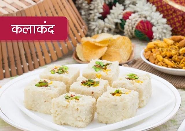Diwali Special Recipe 2020 : Make Comfit and Malpua at Home घर पर बनाएं कलाकंद और मालपुआ | हिंदी शायरी एच