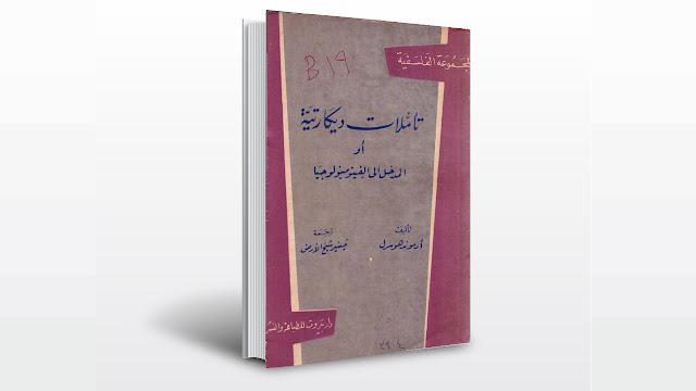 كتاب المدخل الى الفلسفة pdf
