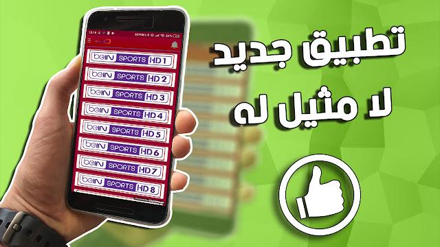 تحميل تطبيق MOBAXIR TV الجديد لمشاهدة جميع القنوات المشفرة مجانا على الاندرويد