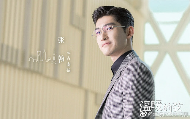 Here to Heart c-drama Zhang Han