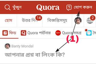 Quora কি?  বাংলা Quora কিভাবে ব্যবহার করবেন?