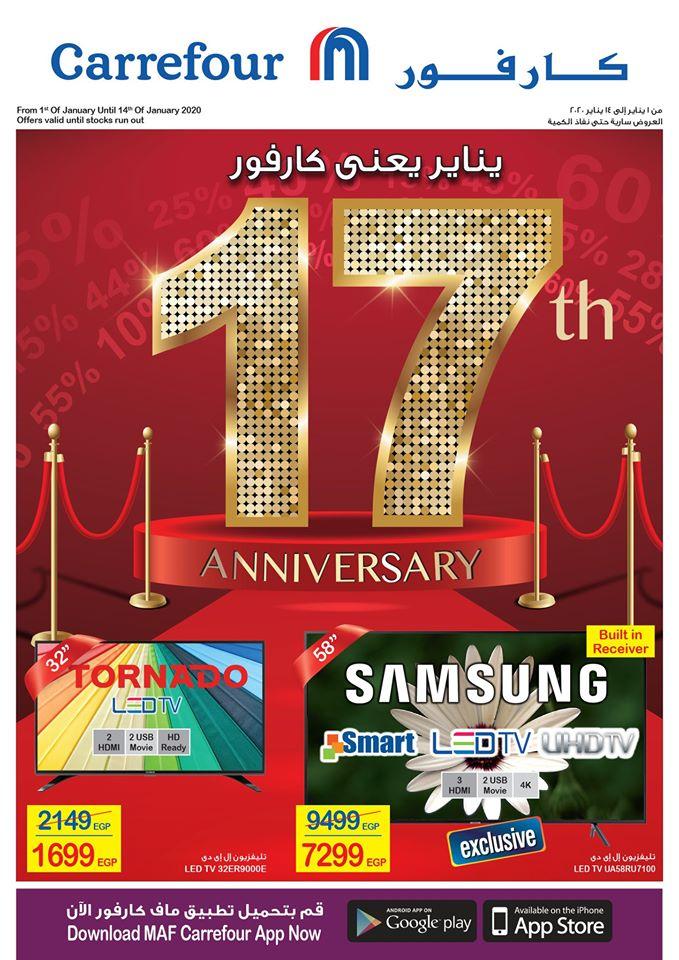 عروض كارفور مصر من 1 يناير حتى 14 يناير 2020 فروع الهايبر عيد ميلاد كارفور