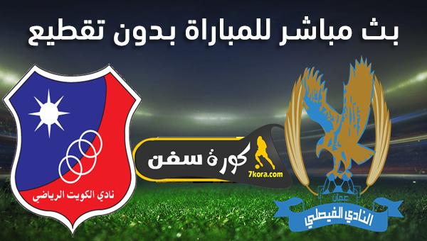 موعد مباراة الفيصلي الأردني ونادي الكويت بث مباشر بتاريخ 14-01-2020 دوري أبطال آسيا