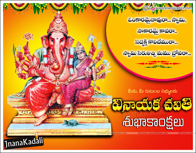 Here is a Best Telugu Langauge Vinayaka Chavithi Wishes and Messages online, Most Popular and all Time Best Telugu Vinayaka Chavithi Wishes and Pics, Telugu Ganesh Wallpapers and Images, Ganesh Songs in Telugu Language, New Telugu 2016 Vinayaka Chavithi Images and Messages for Friends.