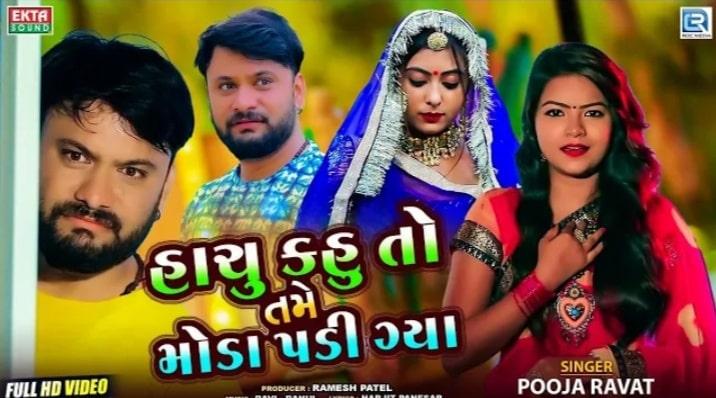 Hachu kahu toh tame moda padi gya - pooja ravat-latest Gujarati song