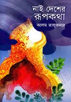 নাই দেশের রূপকথা - আলম তালুকদার Nai Desher Rupkotha By Alam Talukdar