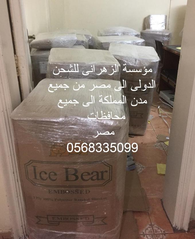 شركة نقل عفش من جدة الى مصر – 0568335099 خصم 25% على الشحن ونقل العفش من السعودية الى مصر