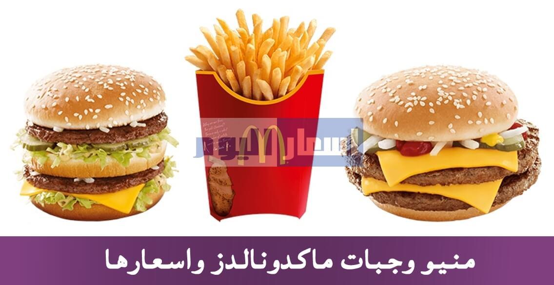 اسعار وجبات ماكدونالدز 2021