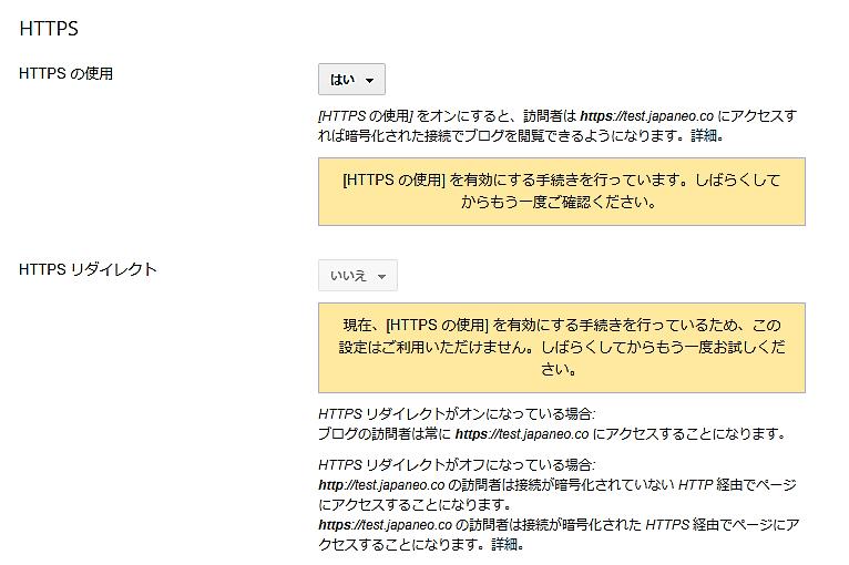 Blogger管理画面:HTTPSの使用