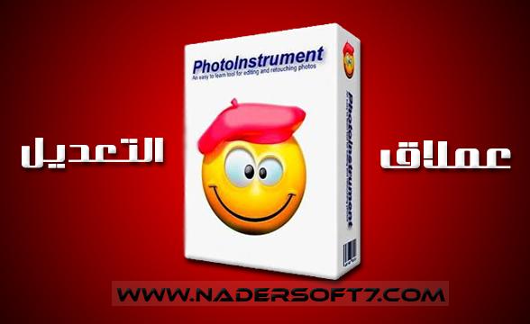 برنامج photoinstrument | اخف واسهل برنامج لتعديل الصور للكمبيوتر