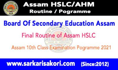 SEBA HSLC Exam Routine 2021