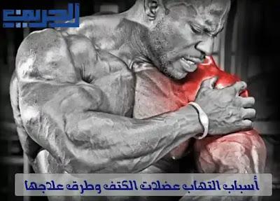 أسباب التهاب عضلات الكتف وطرق علاجها
