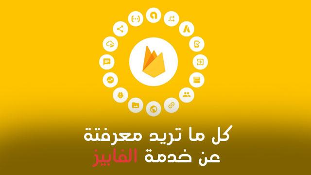 التعرف على خدمة Firebase