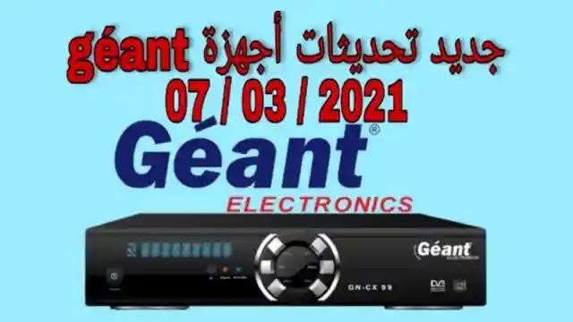 جديد تحديثات أجهزة géant يوم 06-03-2021