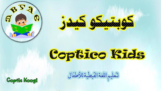 تطبيق كوبتيكو كيدز لتعليم الأطفال اللغة القبطية