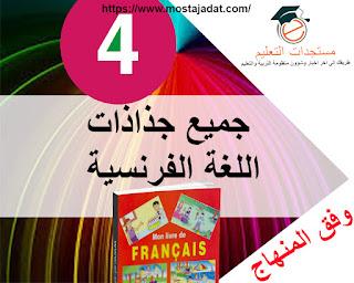 Les Fiches de Mon Livre de Français 4AEP 2019-2020