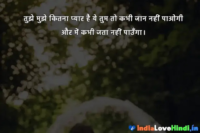romantic msg for gf in hindi