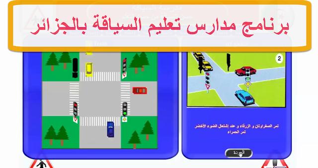 مدارس تعليم السياقة بالجزائر