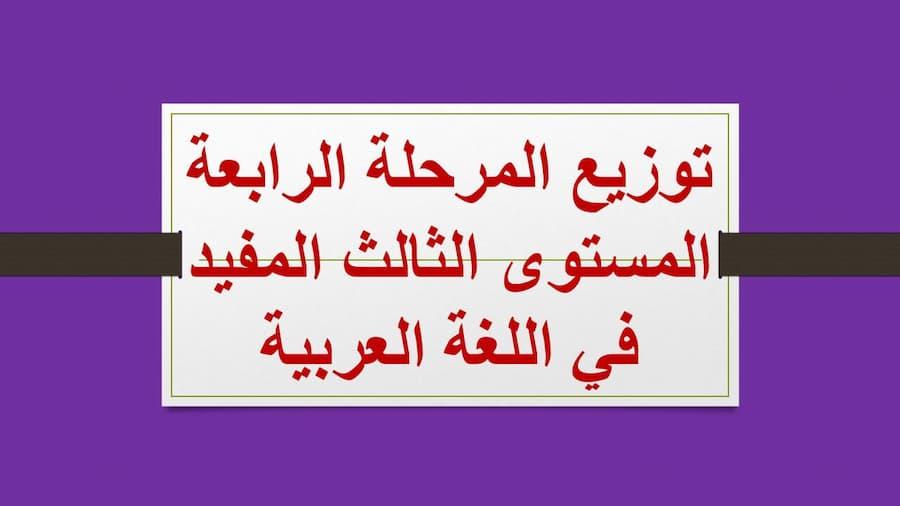 توزيع المرحلة الرابعة المستوى الثالث المفيد في اللغة العربية