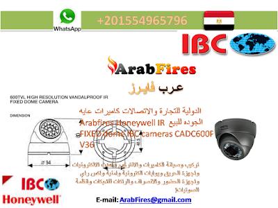 الدولية للتجارة والاتصالات كاميرات عايه الجوده للبيع Arabfires Honeywell IR FIXED dome IBC cameras CADC600PI-V36
