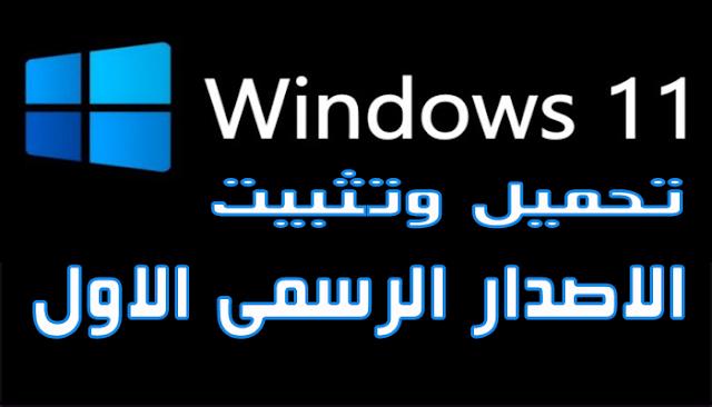 حصريا تحميل وتثبيت windows 11 الاصدار الرسمى الاول تنصيب صحيح بدون اخطاء