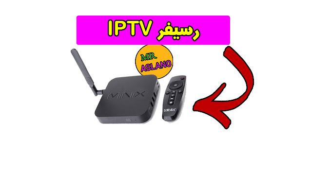 مقارنة بين أفضل رسيفر IPTV وأرخص سعر وجودة ممتازة